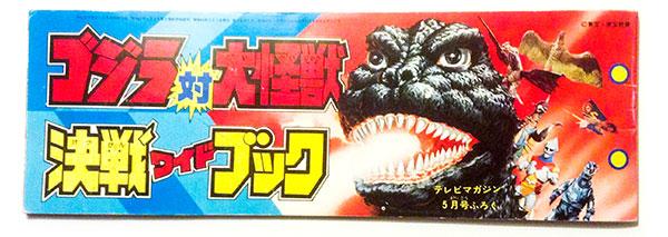 Godzilla vs Monsters Battle Wide Book
