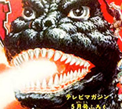 MyKaiju Godzilla   New Book
