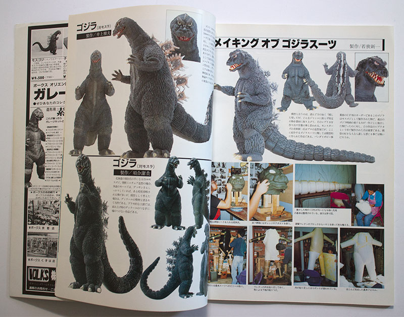 3D怪獣全集 Monsters Catalogue in 3D