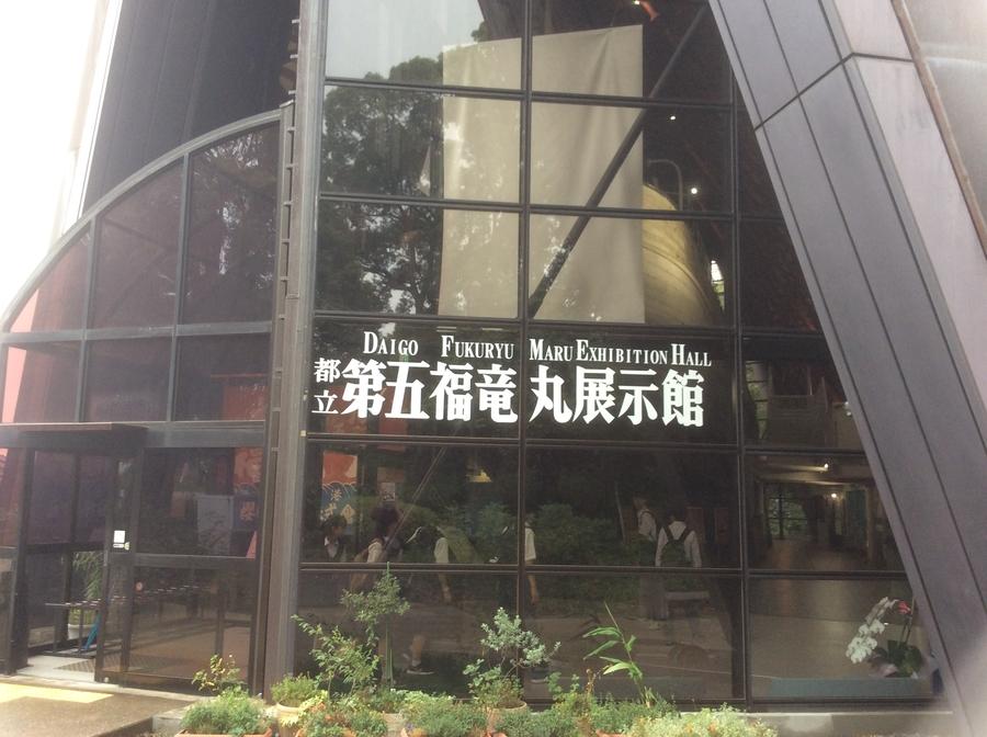 Daigo Fukuryu Maru Exhibition Hall