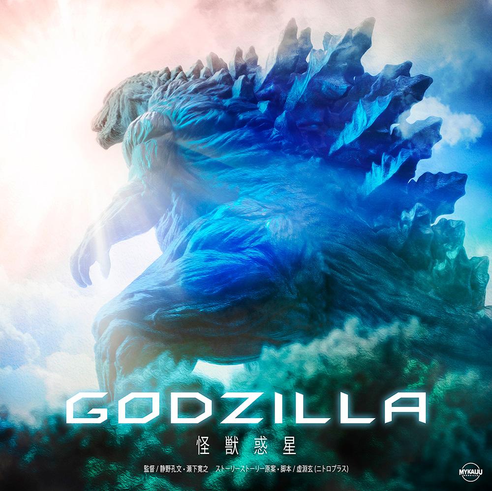 Bandai Godzilla 2017