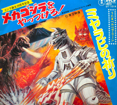Defeat MechaGodzilla 45rpm Toho record