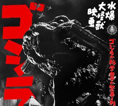 X-Plus Defo Real Godzilla 1954 poster