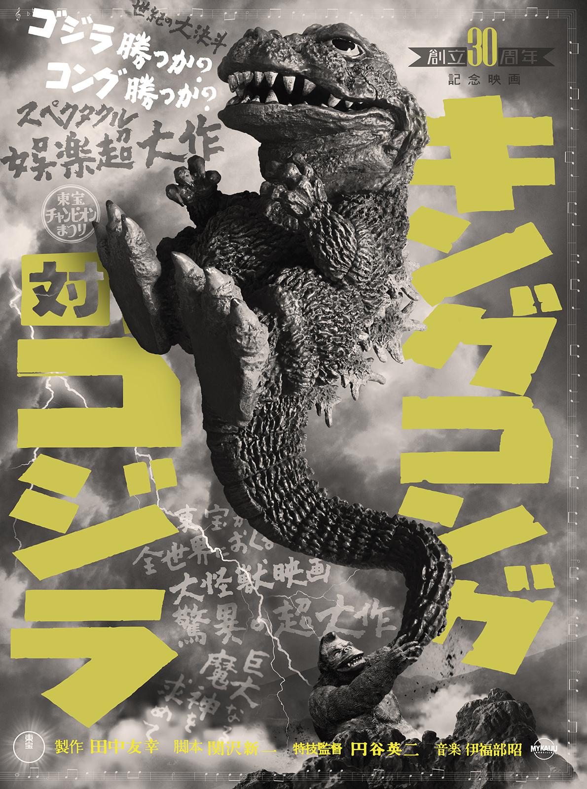 X-Plus Defo Real Godzilla 1962 Poster