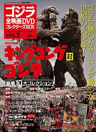 Godzilla Complete Movie DVD Collectors Box