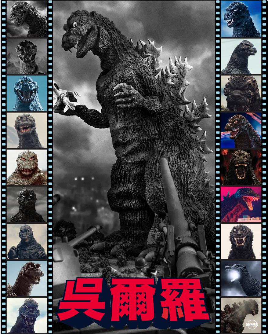Godzilla Incarnations