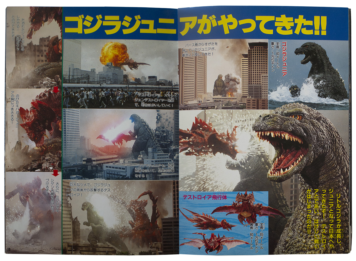 TV Land Godzilla vs Destoroyah  Color Graph