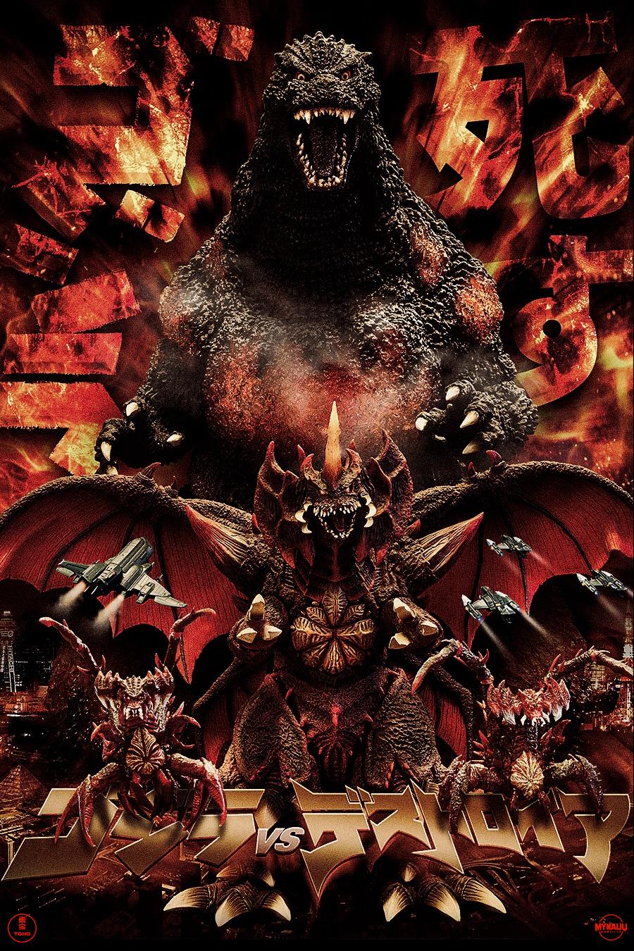 Godzilla vs Destroyah 1995
