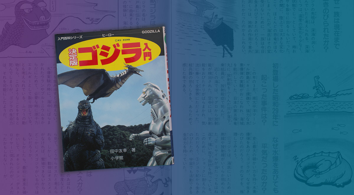 Read an Introduction to Godzilla