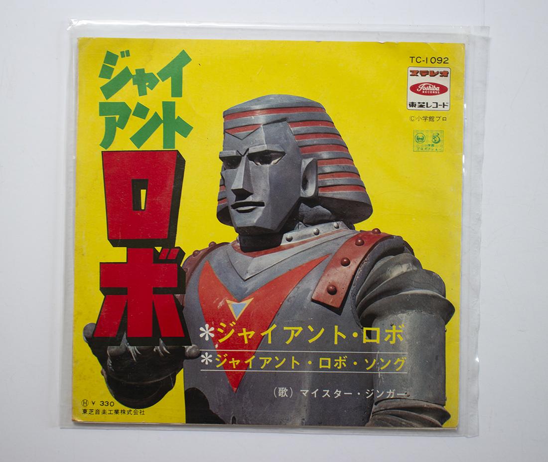 Giant Robo record