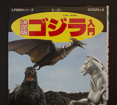 Introduction to Godzilla