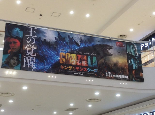 Godzilla King of the Monsters Banner