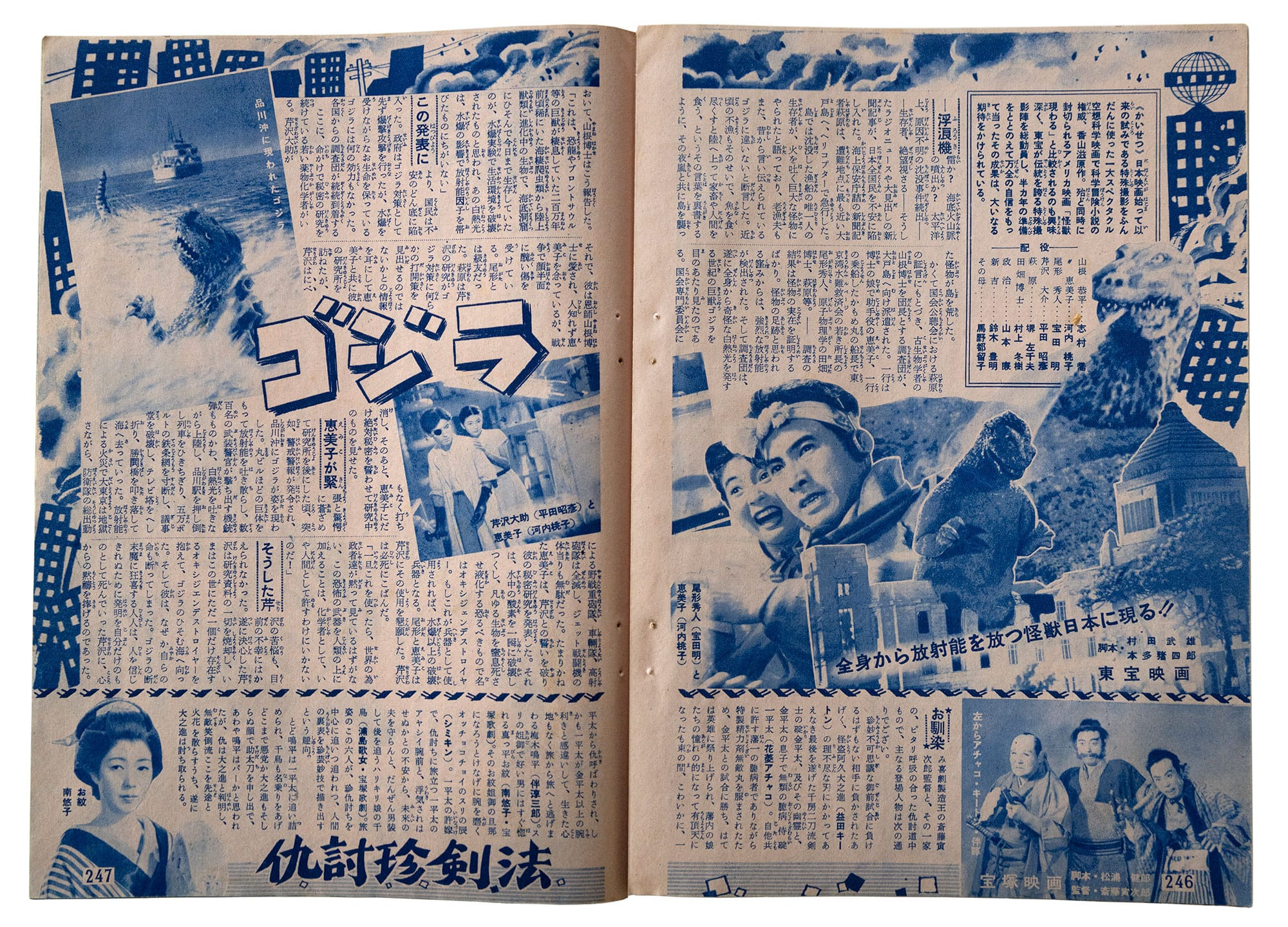 Godzilla 1954 in Japanese Movie Release Collection Magazine