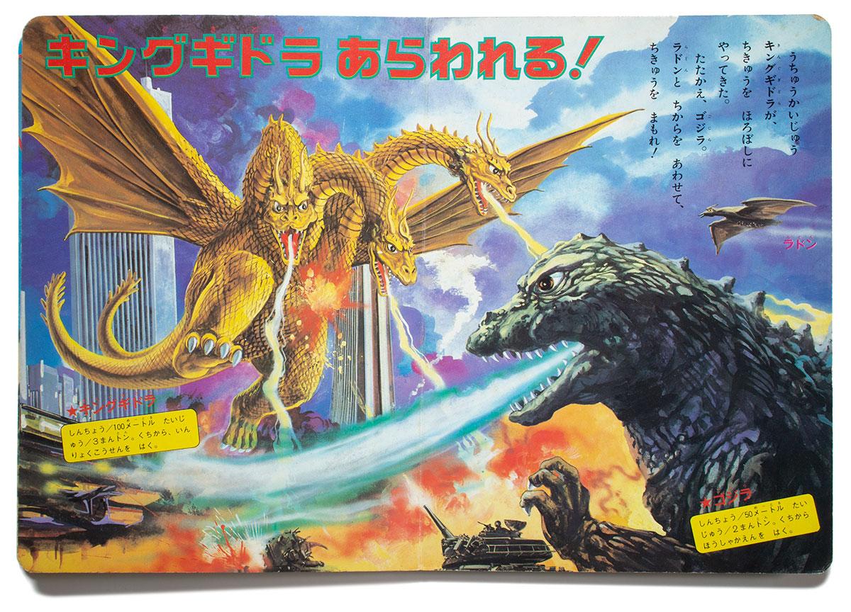 Godzilla Picture Book 1-2