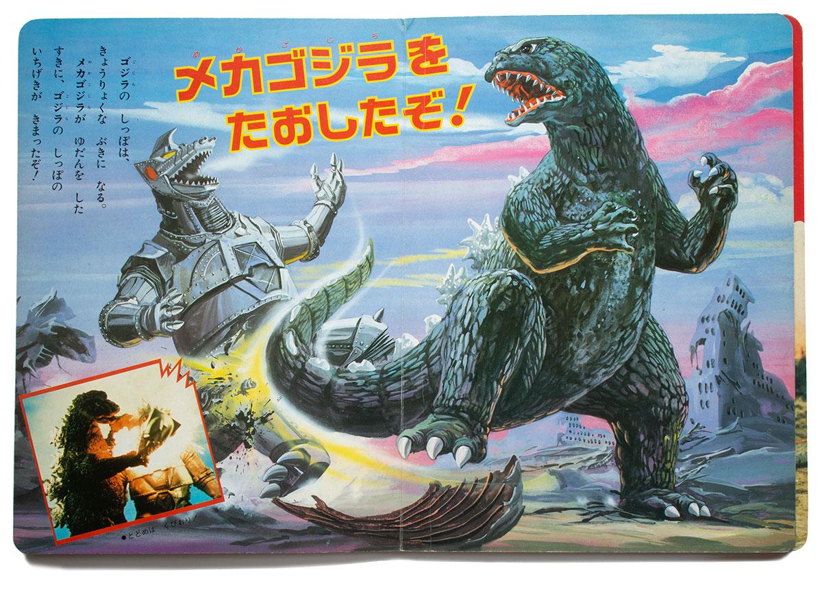 Godzilla Picture Book 11-12