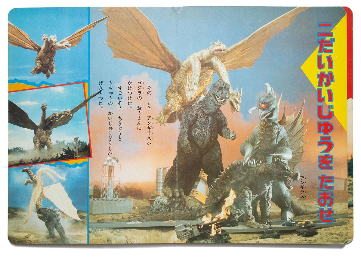 Godzilla Picture Book 5-6