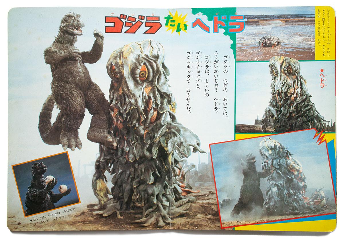 Godzilla Picture Book 7-8