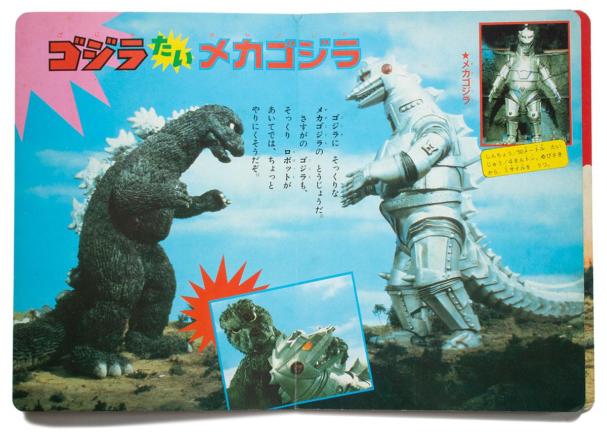 Godzilla Picture Book 9-10