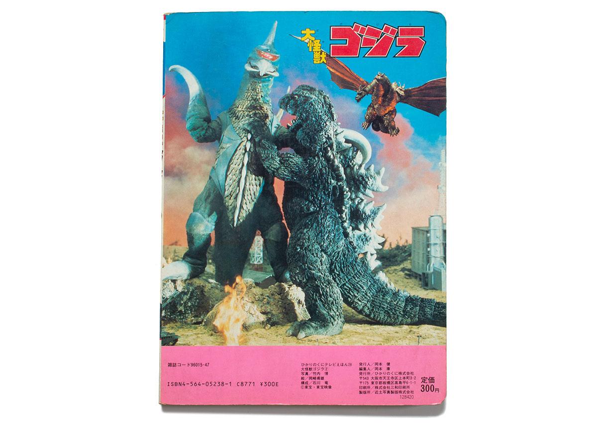 Godzilla Picture Book back cover