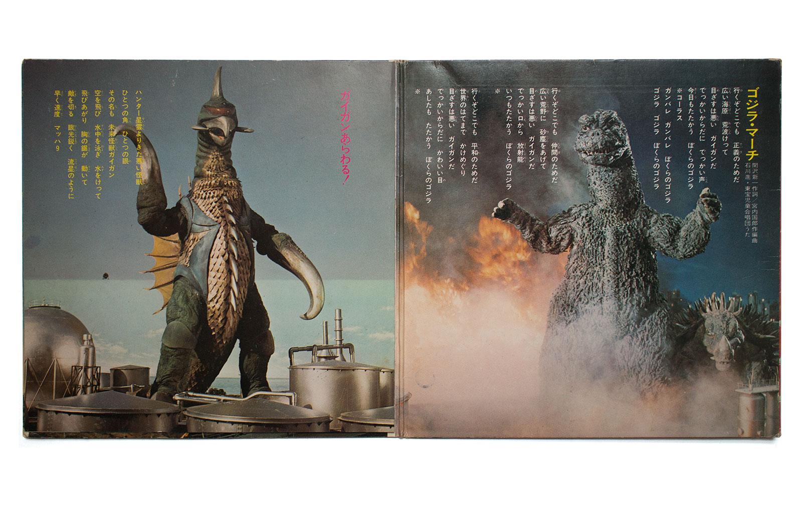 Toho Record Godzilla March pages 1-2