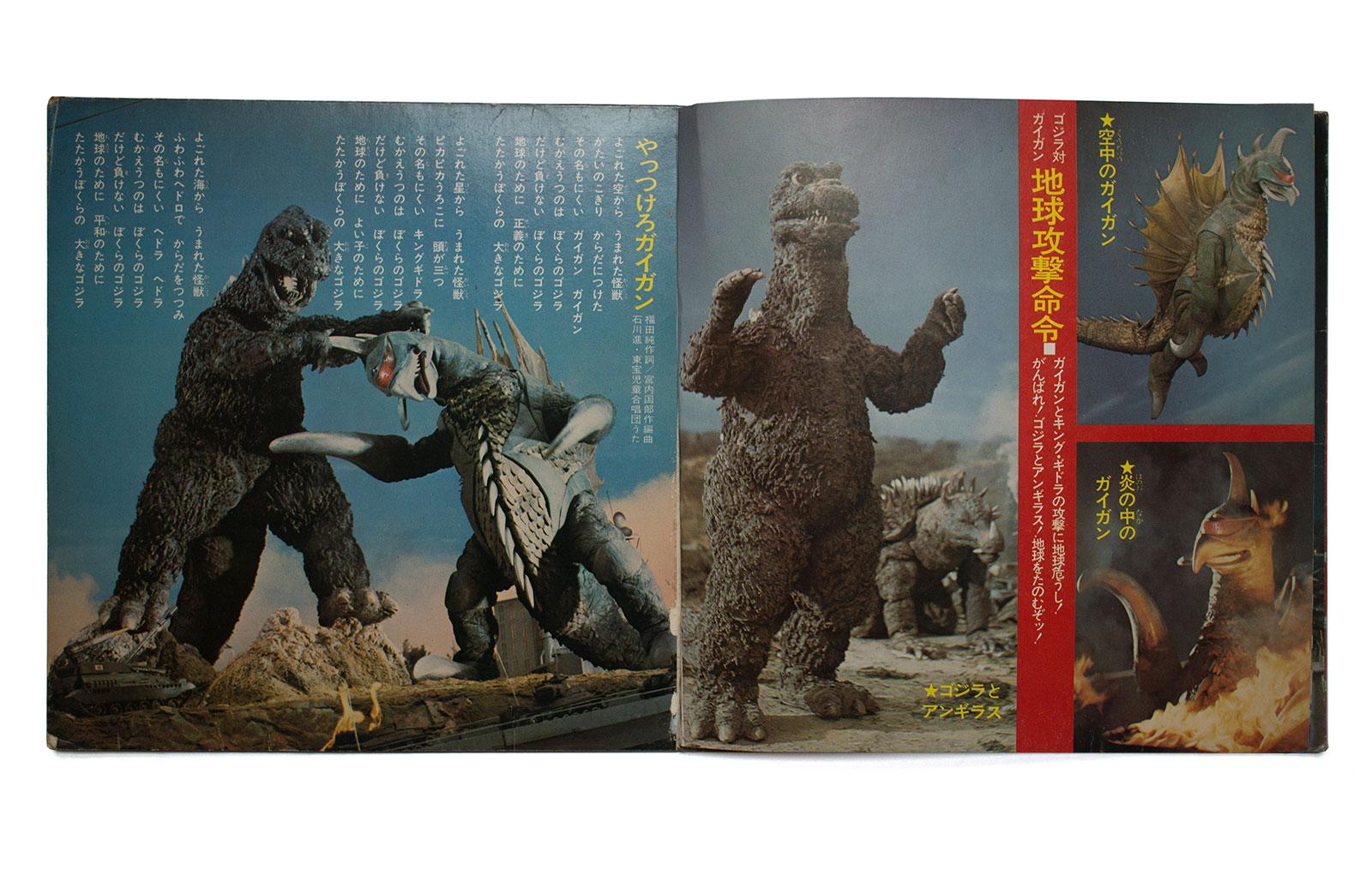 Toho Record Godzilla March pages 5-6