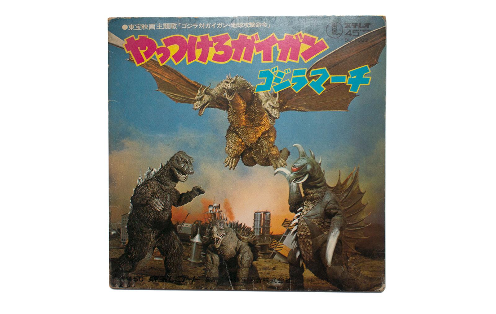 Toho Record Godzilla March back cover