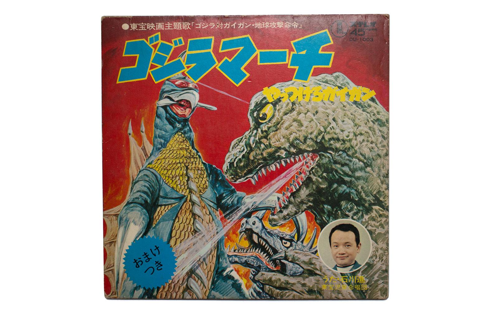Toho Record Godzilla March cover