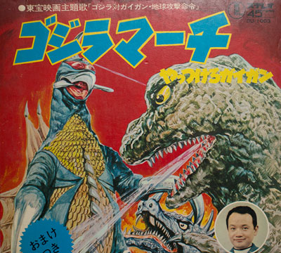 Toho Record Godzilla March back cover