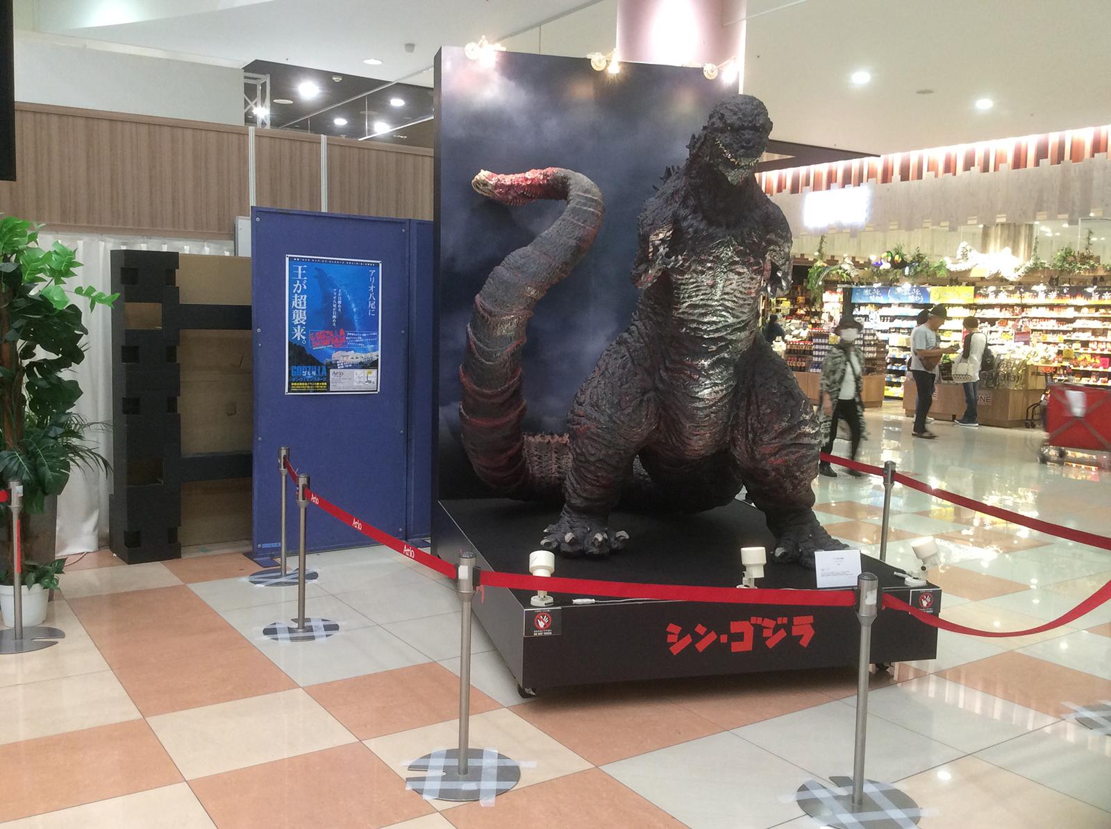 Godzilla Store: Shin Godzilla