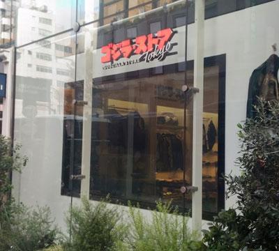 The Godzilla Store