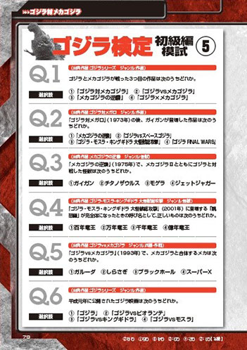 Godzilla Certification Text Book sample questions