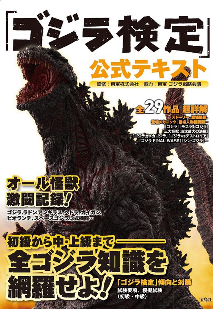ゴジラ検定 Godzilla Test