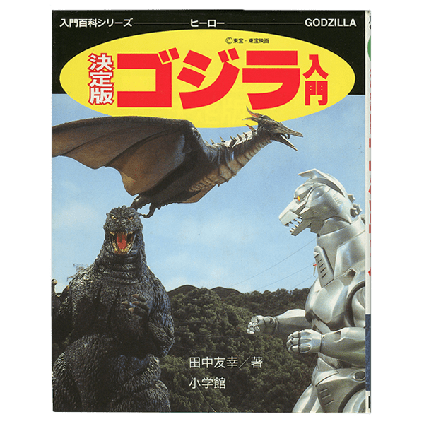 Definitive Edition Godzilla Introduction