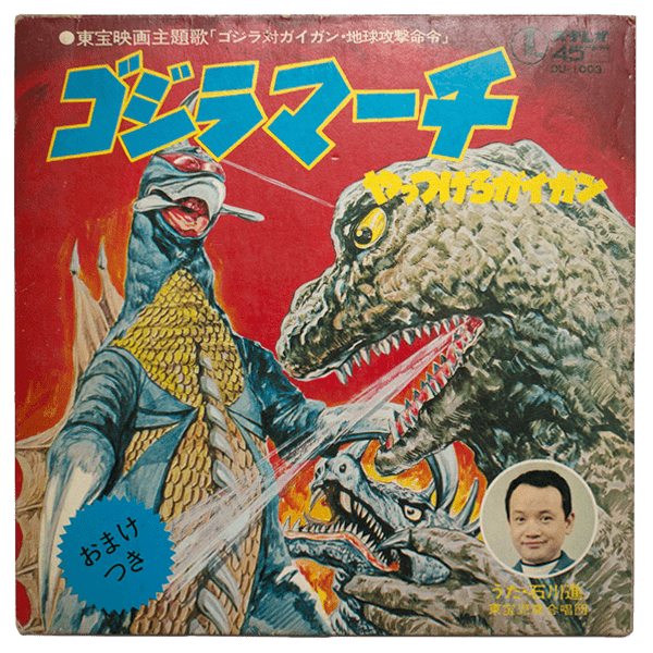 Godzilla March: Beat Gigan
