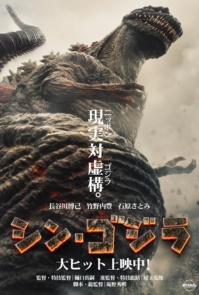 Shin Godzilla 2016