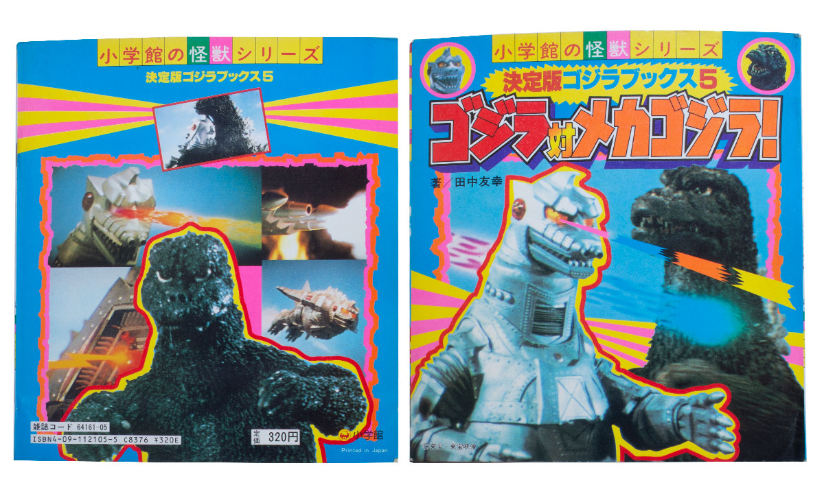 Shogakukan Monster Series Definitive Godzilla Books 5 Godzilla vs. Mechagodzilla! cover