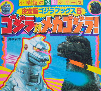 Shogakkan Monster Series Definitive Godzilla Books 5 Godzilla vs. Mechagodzilla! cover