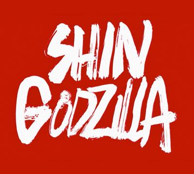 MyKaiju Godzilla | How to watch Shin Godzilla