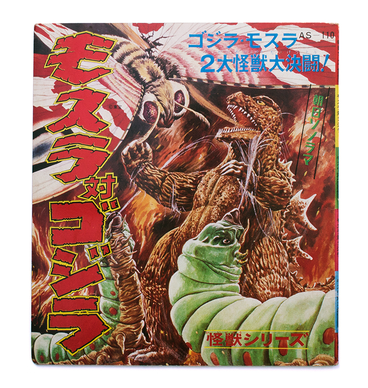 Mothra vs Godzilla Record