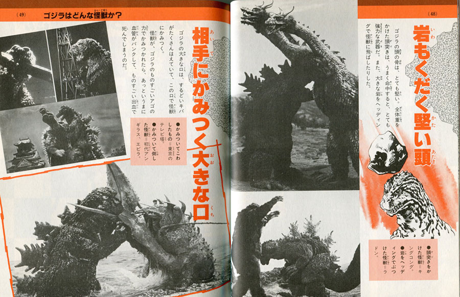 決定版ゴジラ入門 Definitive Edition Godzilla Introduction