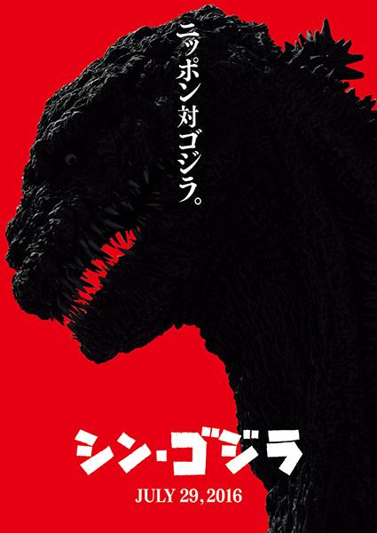 Shin Godzilla Japanese teaser poster