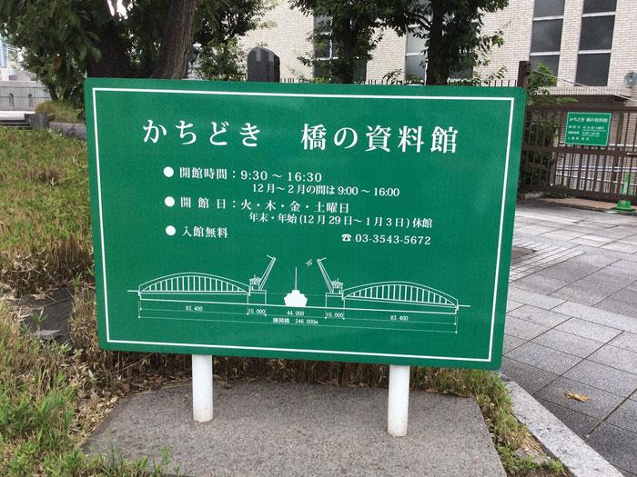 kachidoki-sign