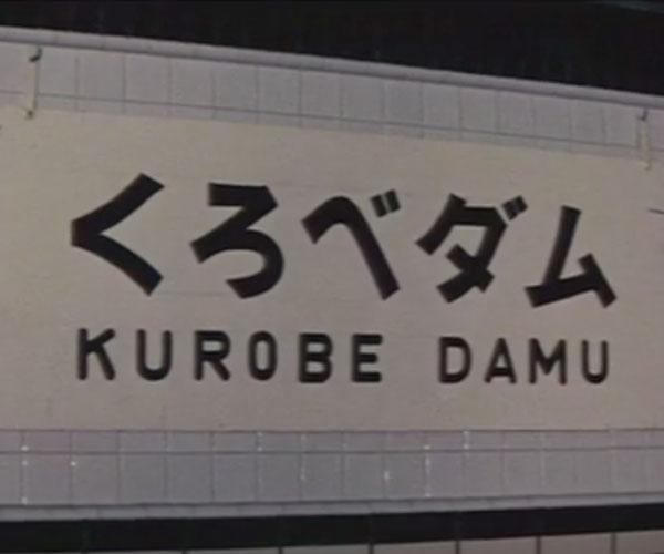 kurobe1