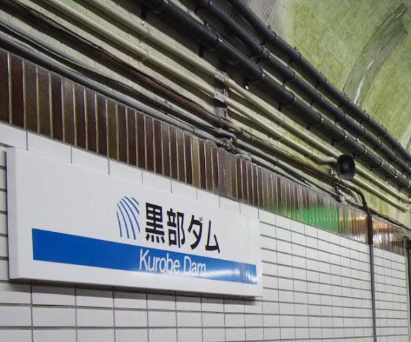 kurobe2
