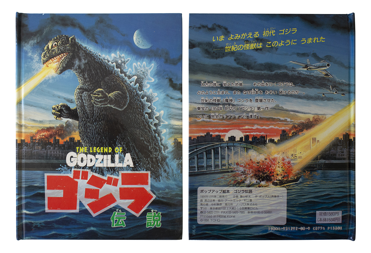 Legend of Godzilla