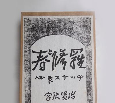 MyKaiju Godzilla | The Book