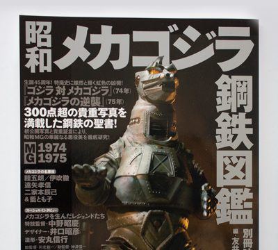 Showa MechaGodzilla Mook Book