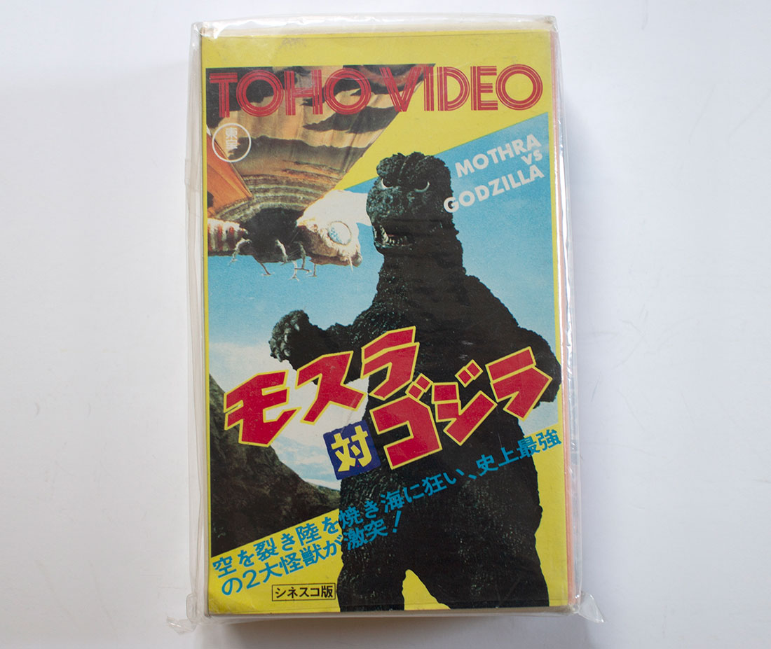 Mothra vs Godzilla BETA tape
