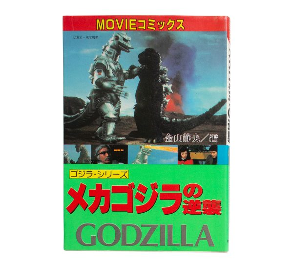 movie-comic-mechagodzilla-revenge-sm