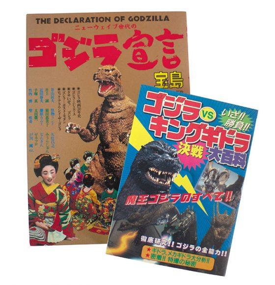 new-books-declaration-of-godzilla
